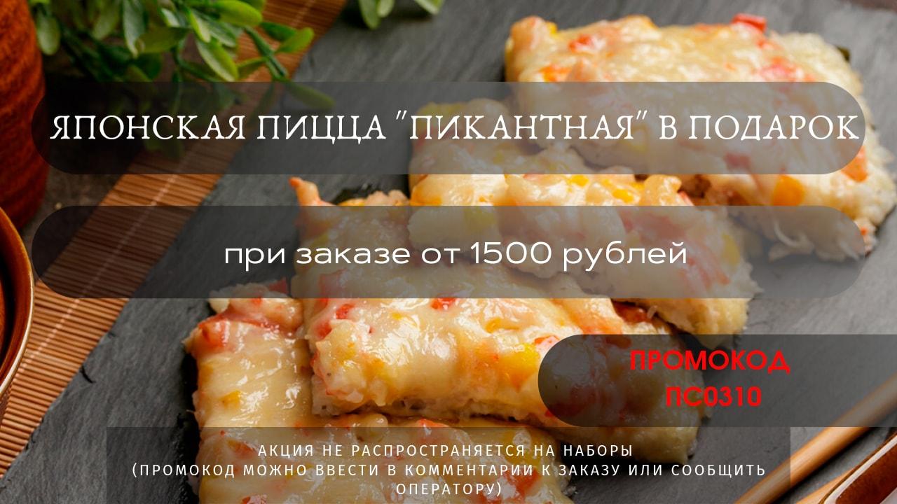 """японская """"Пикантная пицца"""" в подарок"""